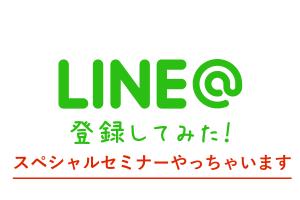 LINE@で圧倒的な集客をしやがれ!