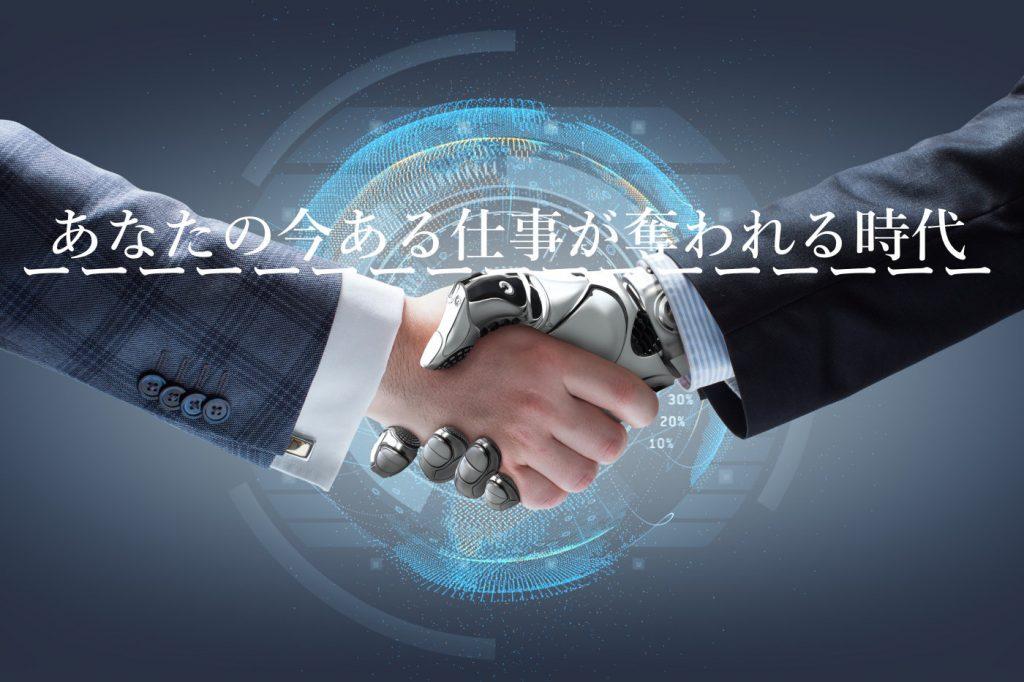 作業は人工知能を活用して、 人間は創造性豊かなことをしていく