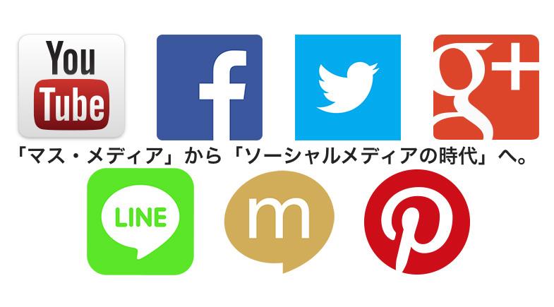ソーシャルネットワーキングサービスが普及した現代のメディア