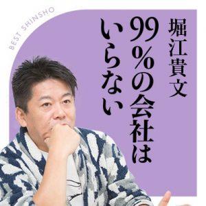 堀江貴文氏とメディアアーティスト落合陽一氏が語る近未来①「これかれらの労働はエンタメに」