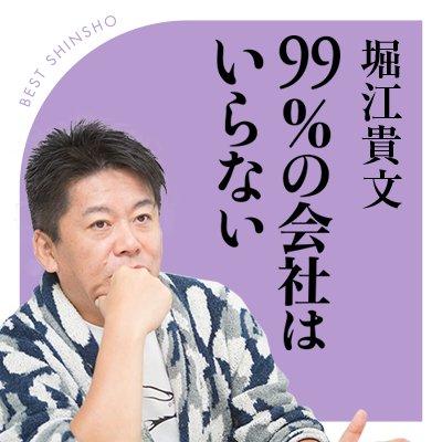 """堀江貴文氏の著書「99%の会社はいらない」に学ぶ、""""遊びの達人""""だけが生きていける理由とは?"""