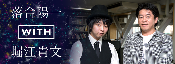 堀江貴文氏とメディアアーティスト落合陽一氏が語る近未来②「人間のやる仕事なくなる」